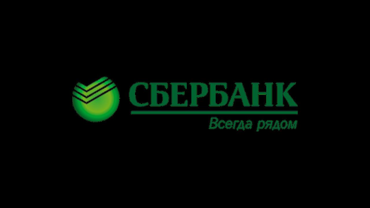 (Русский) Сбербанк