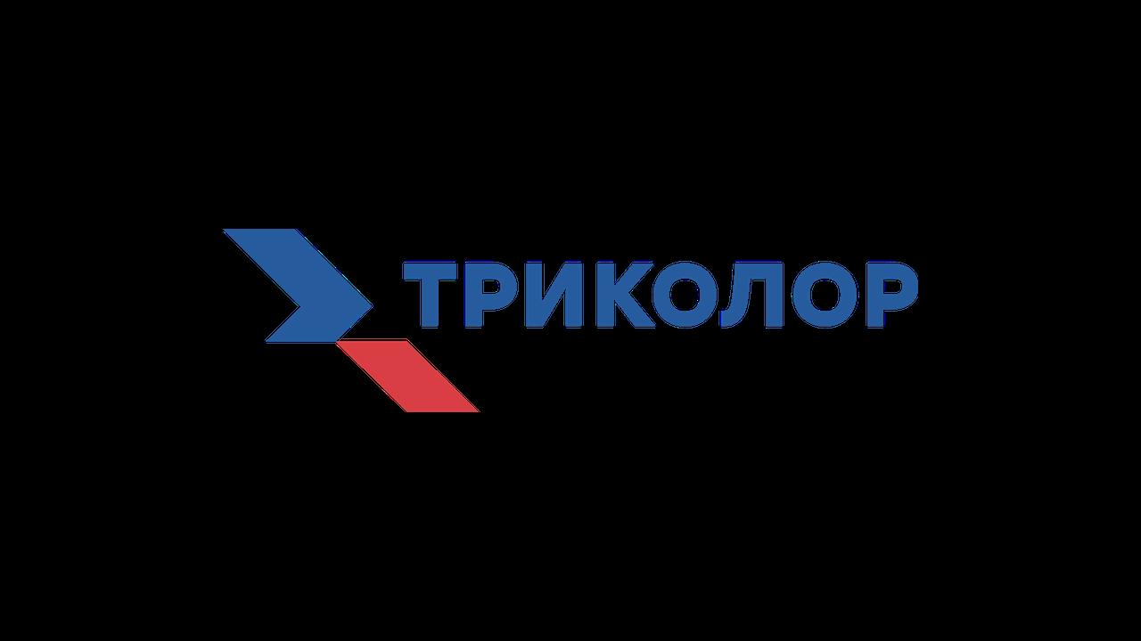 (Русский) Триколор